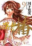 当て屋の椿 9 (ジェッツコミックス)