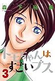 トモちゃんはすごいブス : 3 (アクションコミックス)