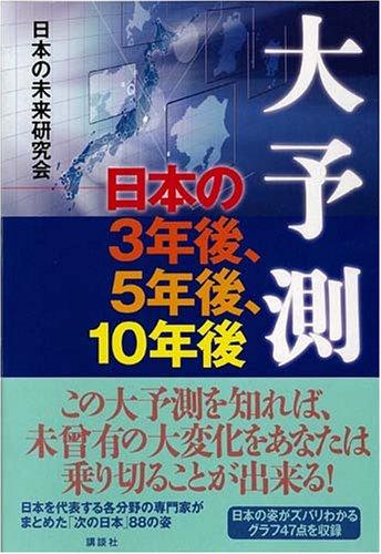 大予測 日本の3年後、5年後、10年後