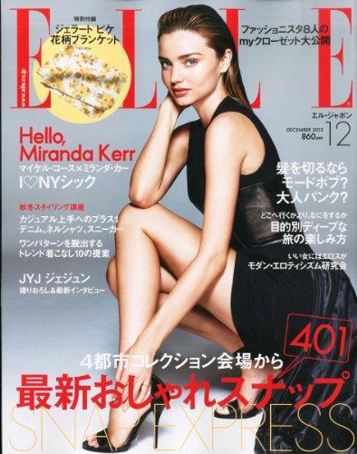 ELLE JAPON (エル・ジャポン) 2013年 12月号 [雑誌]
