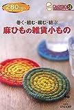 巻く・組む・編む・結ぶ麻ひもの雑貨小もの (きっかけ本)