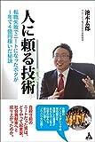 「人に頼る技術: 転職失敗でニートになったボクが1年で4億円稼いだ秘訣」池本 太郎