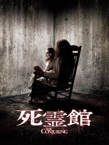 死霊館(字幕版)