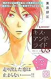 キス・アンド・ライド プチデザ(3) (デザートコミックス)