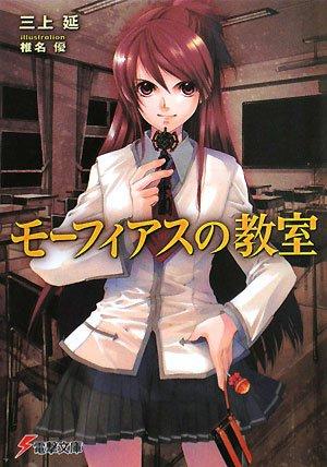 モーフィアスの教室 (電撃文庫 み 6-20)
