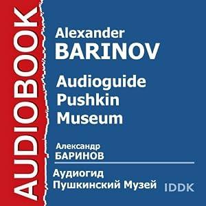 Audioguide - Pushkin Museum [Russian Edition] | [Alexander Barinov]