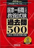 国家一般職[大卒]教養試験 過去問500 2016年度 (公務員試験 合格の500シリーズ 3)