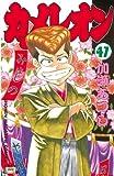 カメレオン(47) (少年マガジンコミックス)