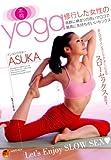 本格yoga修行した女性の抜群に締まりの良いマ●コで最高に気持ちがいいセックス [DVD]
