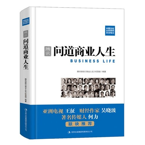 tencent-tao-of-commercial-life-chinese-edition