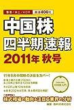 中国株四半期速報2011年秋号