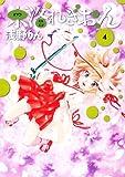 京洛れぎおん 4 (BLADE COMICS)