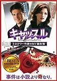 キャッスル/ミステリー作家のNY事件簿 Best Selection DVD