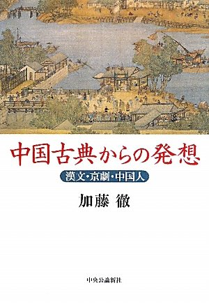 中国古典からの発想―漢文・京劇・中国人