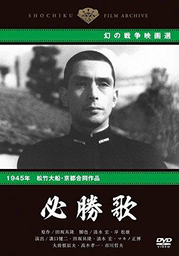 必勝歌 [DVD]