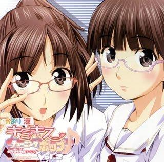 ラジオCD かおりと涼の キミキス チューニングポップ♪ Vol.2