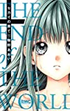 セカイの果て 1 (りぼんマスコットコミックス)