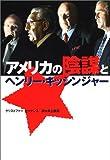 アメリカの陰謀とヘンリー・キッシンジャー