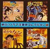 朝日ソノラマ主題歌コレクション 1