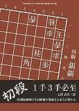 初段1手3手必至(将棋世界2016年3月号付録)