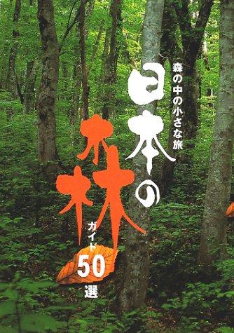 日本の森ガイド50選