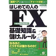 はじめての人のFX(外国為替証拠金取引)基礎知識&儲けのルール—『通貨ペア』の選び方から『チャート分析』まで