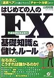 はじめての人のFX基礎知識&儲けのルール