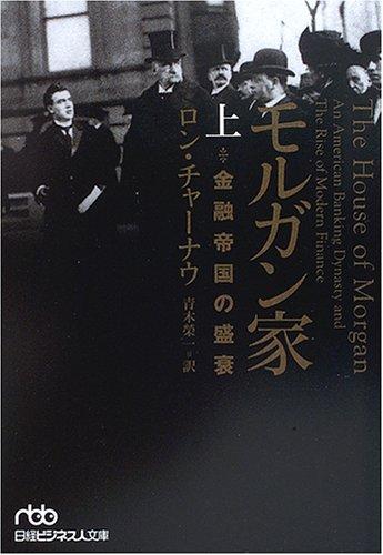 モルガン家(上) 金融帝国の盛衰 (日経ビジネス人文庫)
