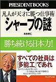 シャープの謎—勝ち続ける日本力!凡人が天才に勝つ仕事術 (President books)