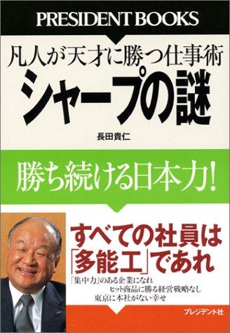 シャープの謎―勝ち続ける日本力!凡人が天才に勝つ仕事術 (President books)