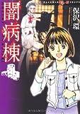 闇病棟 (ほんとにあった怖い話コミックス)