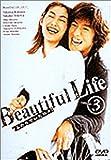 ビューティフルライフ~ふたりでいた日々~(3) [DVD]
