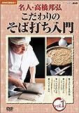NHK趣味悠々 名人・高橋邦弘 こだわりのそば打ち入門 vol.1 [DVD]