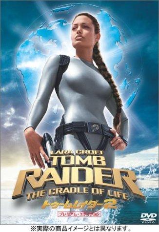 トゥームレイダー 2 プレミアム・エディション [DVD]