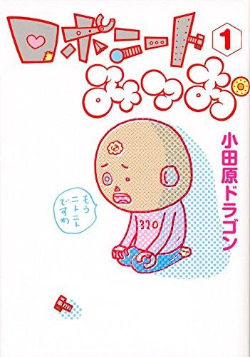 ロボニートみつお(1) (ヤンマガKCスペシャル)