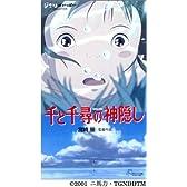 千と千尋の神隠し [VHS]