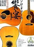 ソロギターの饗宴 3人の名手による極上アレンジ弾き比べ 著者・演奏:吉川忠英/吉田次郎/古川昌義 (アコースティック・ギター・マガジン)