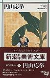 円山応挙 (新潮日本美術文庫)