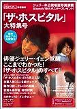 恋してるっ!!台流スター特別編集 「ザ・ホスピタル」大特集号