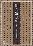明六雑誌 (上) (岩波文庫)