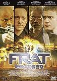F.R.A.T./戦慄の武装警察 DTSエディション