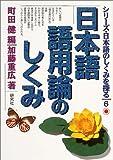 日本語語用論のしくみ シリーズ・日本語のしくみを探る (6)