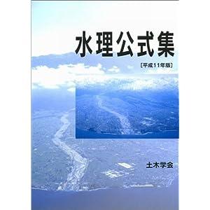 水理公式集〈平成11年版〉