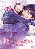 抱きしめたい -真実の物語- スタンダード・エディション [DVD]