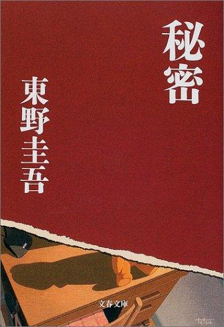 秘密 (文春文庫)