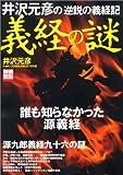 別冊宝島「井沢元彦の『逆説の義経記』義経の謎」 (別冊宝島 (1078))