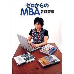 �[�������MBA