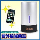 UVサニタイザー(iPhoneスマホの除菌に) EEA-YW0529
