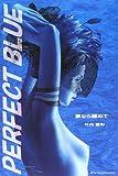 PERFECT BLUE—夢なら醒めて