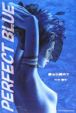 PERFECT BLUE―夢なら醒めて